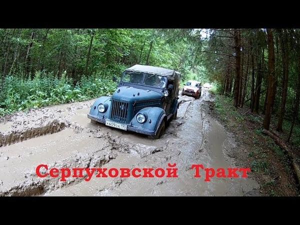 Серпуховской Тракт (14.07.18 г.), ГАЗ-66, ГАЗ-69, Нивы, УАЗы и др. в лечебной летней грязи!