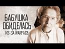 Monter Warface Бабушка обиделась из-за Варфейса