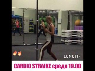 CARDIO STRAIKE среда 19.00