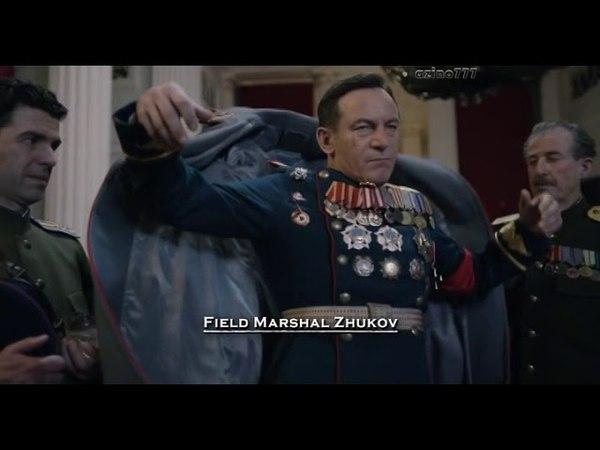 Маршал Жуков в фильме Смерть Сталина
