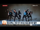 [VK][22.08.2018] Reportage of the largest news agency Yonhap News TV
