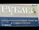 Деньги вкладчикам банка Рублев будет выплачивать РНКБ