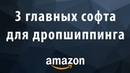 3 главных софта для дропшиппинга на Amazon