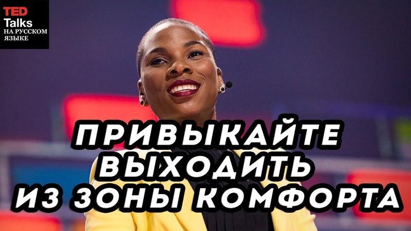 ПРИВЫКАЙТЕ ВЫХОДИТЬ ИЗ ЗОНЫ КОМФОРТА - Лувви Аджайи - TED на русском