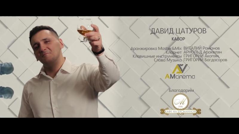 David Tsaturov (Давид Цатуров) - Qavor (Кавор) (www.mp3erger.ru) 2018