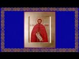 Православный календарь. Вторник, 12 декабря, 2017г. Мч. Парамона и с ним 370-ти мучеников (250). Мч. Филумена (ок. 274). Прп. Ак