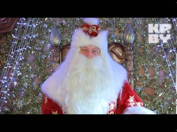 Белорусский Дед Мороз новогоднее поздравление
