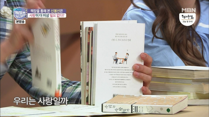 180527 Chanmi @ MBN Chaek It Out Looking At Bookshelves E6 Part 1