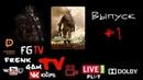 ✔ FGTV: Играем в Call of Duty Modern Warfare 2 ™ 🔴