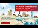 Страхование путешественников ВЗР и в поездках по России