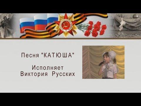 Песни о войне КАТЮША исполняет Русских Виктория
