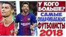 Чемпионат мира 2018 - Cамые высокооплачиваемые футболисты