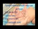 Детский профессиональный массаж для детей при вальгусе, тонусе мышц. Обучения массажу и гимнастике.