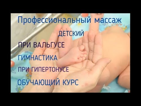 Детский профессиональный массаж для детей при вальгусе тонусе мышц Обучения массажу и гимнастике