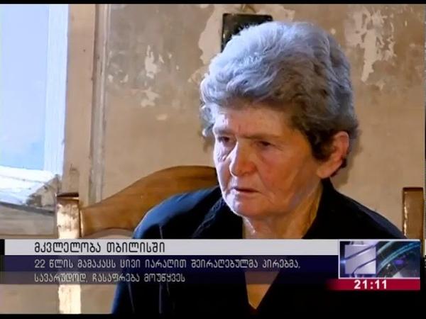 სასტიკი მკვლელობა თბილისში - ახალგაზრდა ბ43