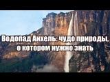 Водопад Анхель: чудо природы, о котором нужно знать