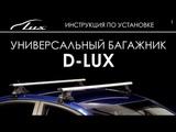 Универсальный багажник D-LUX. Установка.