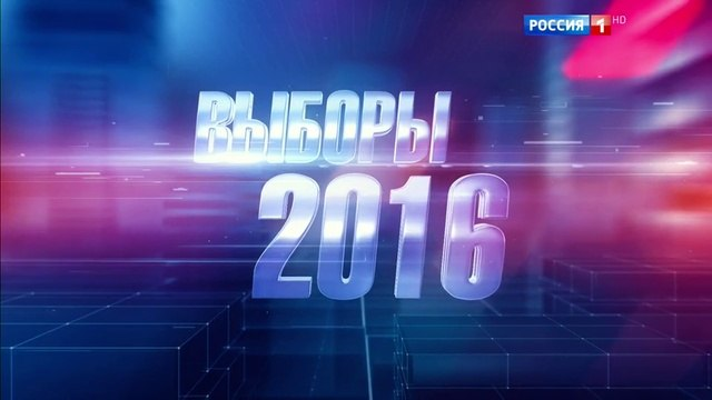 Вести. Эфир от 12.09.2016 (17:00)