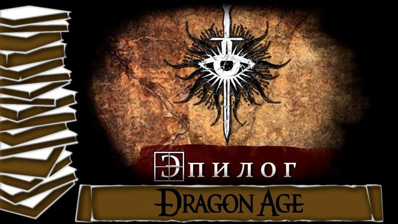 Эпилог Инквизиция История Мира Dragon Age Лор Lore