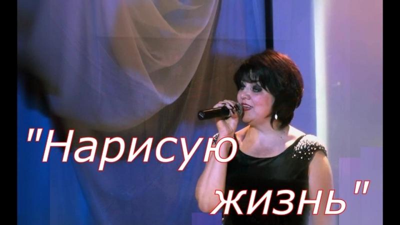 Нарисую жизнь. Сольный концерт Надежды Меньших