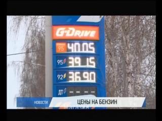 Стоимость бензина в Кузбассе остаётся одной из самых низких в Сибирском Федеральном округе