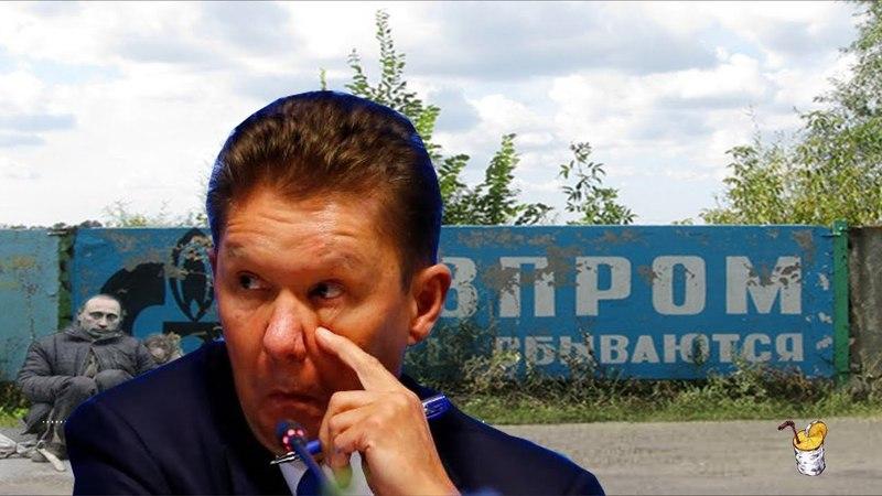 Стокгольм карает Кремль. Уязвимые места Газпрома