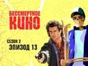 Бессмертное кино сезон 2, выпуск 13. Смертельное оружие, Джезабель и Сэмуель Л. Джексон