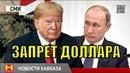 МОЛНИЯ! В ОТВЕТ НА САНКЦИИ ДУМА ЗАПРЕЩАЕТ ДОЛЛАР В РОССИИ
