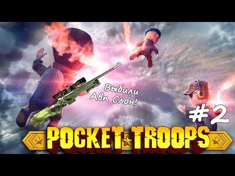 Pocket Troops 2 Проходим Миссии Выбили Авп Слон