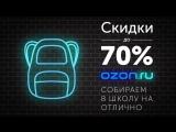 Все для школы на Ozon.ru со скидками до 70%!