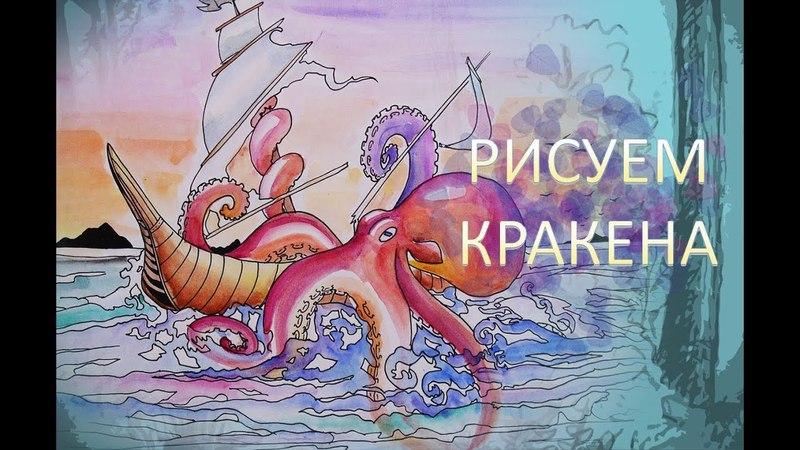 Рисуем КРАКЕНА акварелью и тушь-пастой