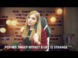 РЕЙЧЕЛ ЭМБЕР ИГРАЕТ В LIFE IS STRANGE ^^