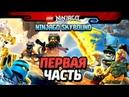НИНДЗЯГО Скайбаунд Первая серия Игра про Мультики с лего ниндзя LEGO Ninjago Skybound Gameplay на