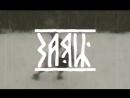 ❌Лесной Хулиган❌ОФ_Vine 3 ЗАЯЦ