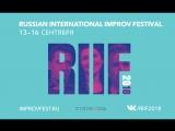 Второй международный фестиваль импровизации RIIF2018 — тизер