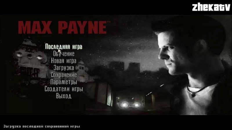 Прохождение Max Payne - Часть l. Воздушный Замок Глава 9. Империя Зла