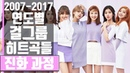 2007-2017 연도별 걸그룹 히트곡들 / K-POP GIRL GROUP HIT SONGS