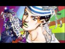 JoJolion Trailer ( Crazy My Beat )