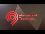 Moscow Urban Forum 2018 — прямой эфир