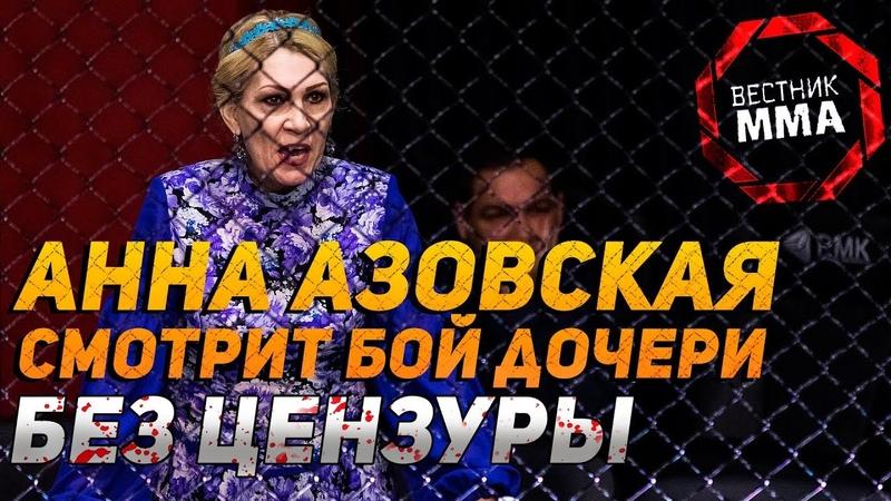 Анна Азовская - смотрит бой дочери | БEЗ ЦEHЗУPЫ