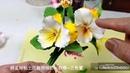 林孟祥超輕粘土視頻影片~三色菫