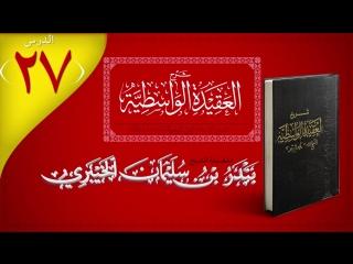 شرح العقيدة الواسطية - الدرس السابع والعشرون [٢٧] - الشيخ بندر الخيبري