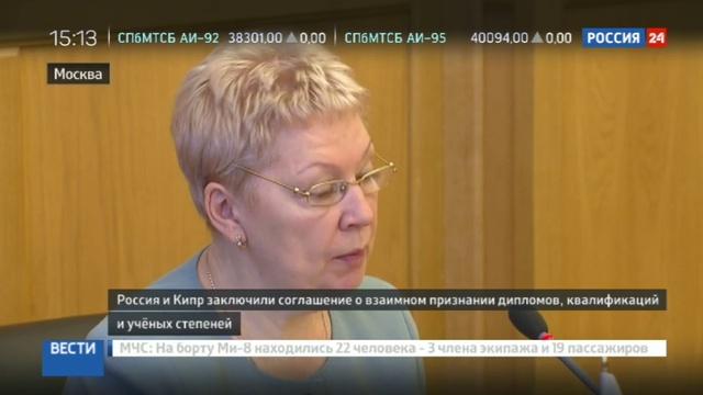 Новости на Россия 24 • Россия и Кипр подписали соглашение о взаимном признании вузовских дипломов