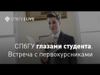СПбГУ глазами студента. День абитуриента