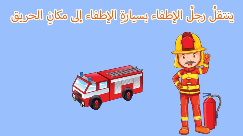 الحروف العربية للأطفال | كلمات و جمل رجل الأ