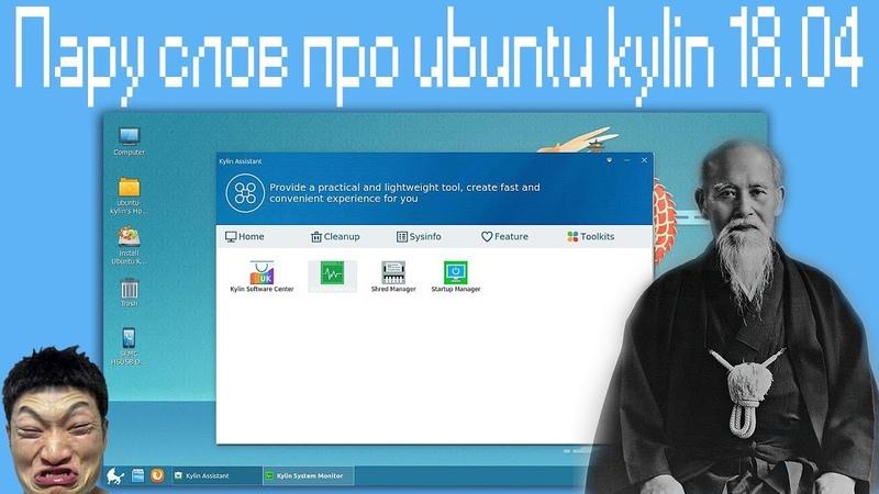 Пару слов про Ubuntu Kylin 18.04