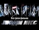 Все грехи фильма Люди Икс