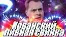 Хованский алчный ,бездарный петухан by Маниакальный🤮🤮🤮
