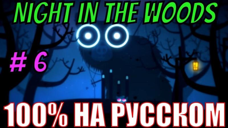 Night in the Woods - полное сарказма прохождение, русский текст. ЧАСТЬ 6