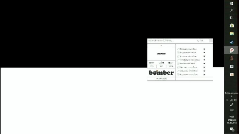 Наглядный пример как работает Sms Bomber